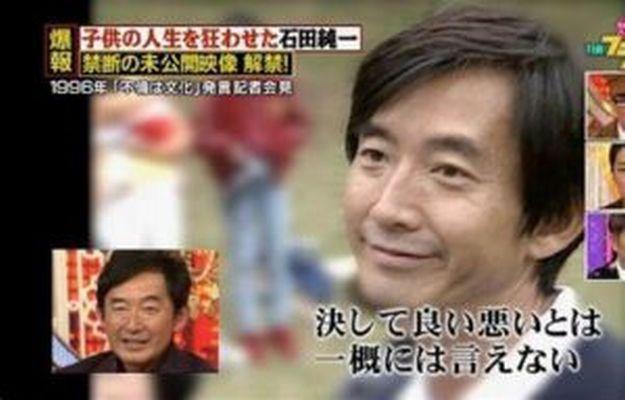 石田純一 若い頃画像 不倫は文化