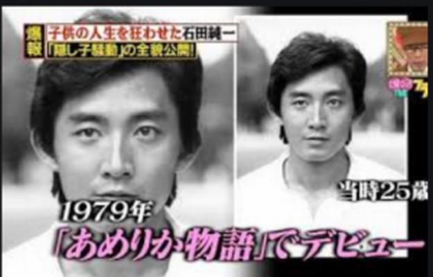 石田純一 若い頃画像 あめりか物語