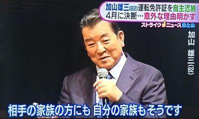 加山雄三 ゲーム 好き ゲーマー バイオハザード 鮫亀 作曲 ウイイレ 免許 自主返納 高齢者 若大将