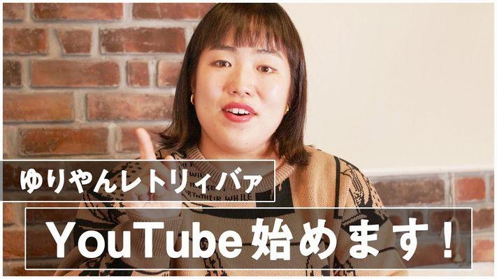 youtube ゆりやんレトリィバァ