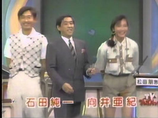 石田純一 若い頃画像 TVプレイバック