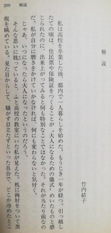 竹内結子 サーフスプラッシュ 解説