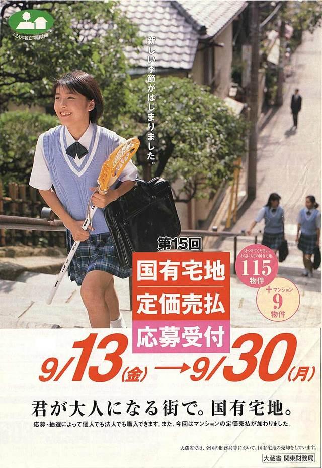 ポスター 国有宅地 竹内結子 若い頃 かわいい 美人 自殺 水着姿 写真集 ドラマ 映画