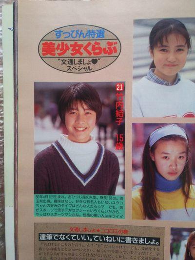 15歳 中学生 竹内結子 若い頃 かわいい 美人 自殺 水着姿 写真集 ドラマ 映画