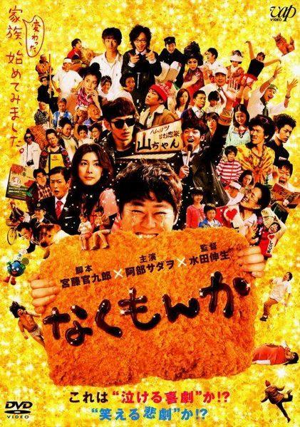 竹内結子 なくもんか 阿部サダヲ DVDジャケット