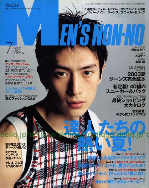 メンズノンノ 雑誌 伊勢谷友介 若い頃 髪型 中身 DV エアガン 自宅 俳優 モデル 大麻 逮捕 YouTube