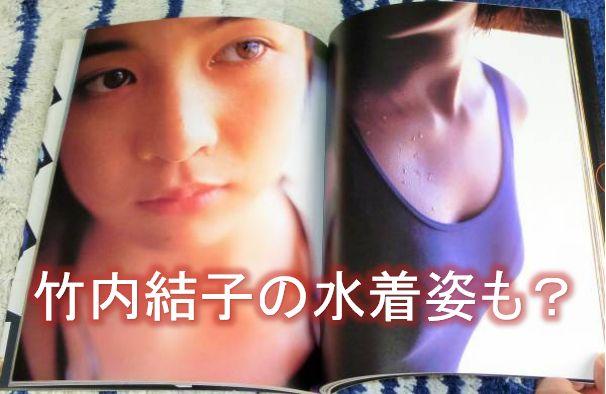 竹内結子 若い頃 かわいい 美人 自殺 水着姿 写真集 ドラマ 映画