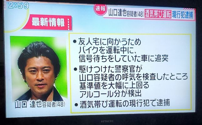 山口達也 嫁 高沢悠子 インスタ 離婚 DV 子供 ハワイ ホノルル ネイルサロン 飲酒運転 強制わいせつ 逮捕 復帰 DASH村 TOKIO 容疑者