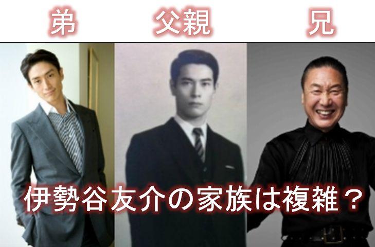 【親子画像】伊勢谷友介の父親もイケメン?年齢差は53歳と9か月!